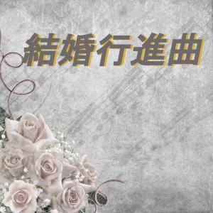 结婚行进曲的專輯結婚行進曲