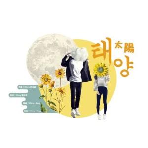 劉卓軒的專輯太陽 Taeyang (Acoustic Version)