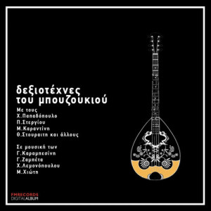 Listen to Solo Christou Papadopoulou song with lyrics from Christos Papadopoulos