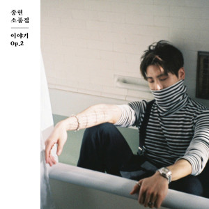 "鐘鉉的專輯JONGHYUN The Collection ""Story Op. 2"""