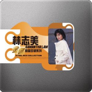 收聽林志美的Xin Su Wu Yu歌詞歌曲