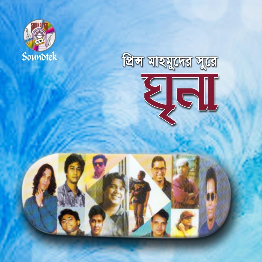 Nira Khoma Koro Khalid Download