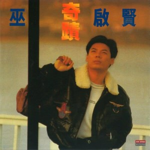 Album Miracle from 巫启贤