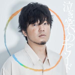 Naki Warai No Episode dari Motohiro Hata