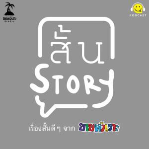 สั้นStory [Kaihuaror Studio]