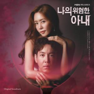 Album My Dangerous Wife Special (Original Television Soundtrack) from Korean Original Soundtrack