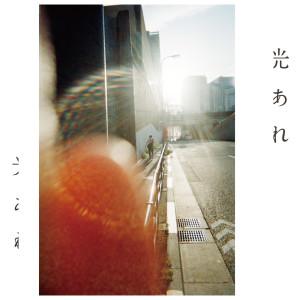 Fujifabric的專輯Hikari ale