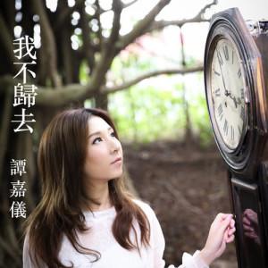 譚嘉儀的專輯我不歸去 - 電視劇 : 射鵰英雄傳 片尾曲