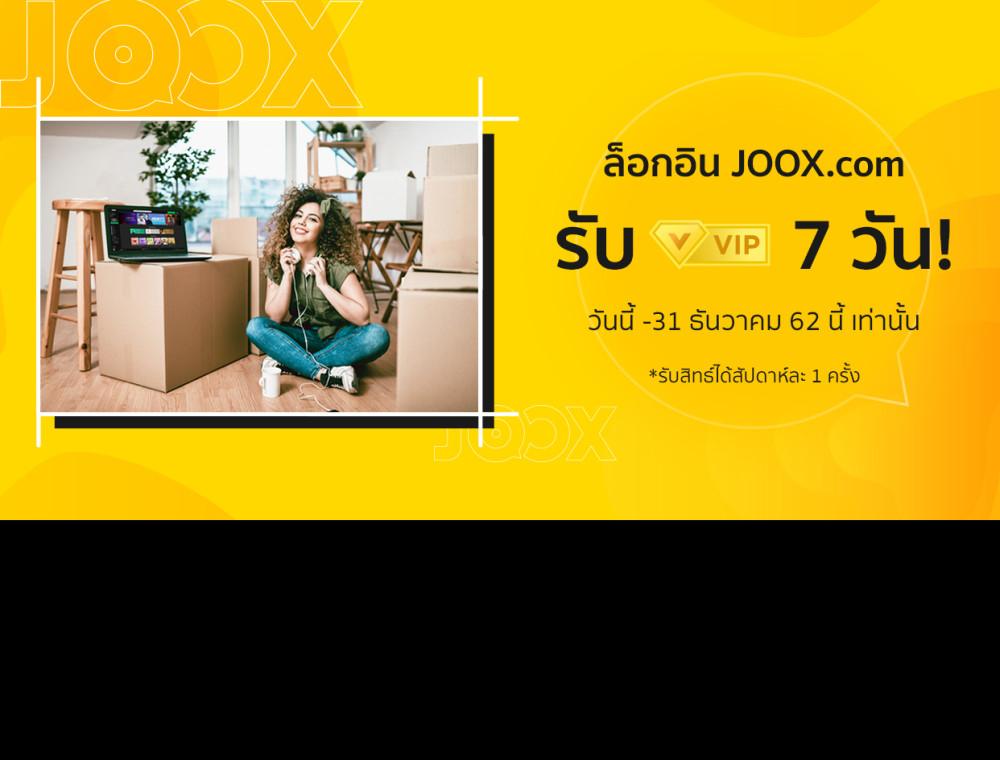 ล็อกอิน JOOX.com หรือ JOOX Desktop App รับ VIP 7 วัน!