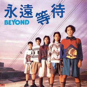 收聽Beyond的金屬狂人歌詞歌曲
