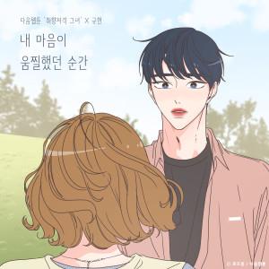 The Moment My Heart (She is My Type♡ X KYUHYUN) dari KYUHYUN